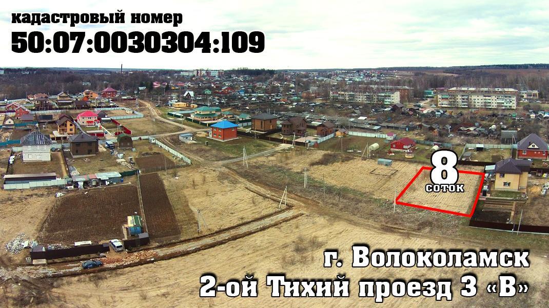 Московская область, Волоколамский район, Волоколамск, 2-й Тихий проезд, 3В