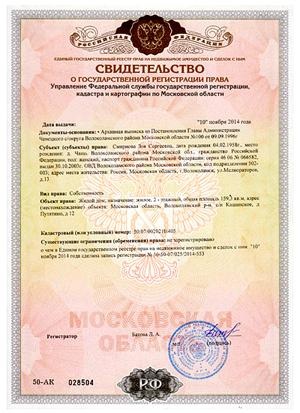 Новое свидетельство о государственной регистрации права