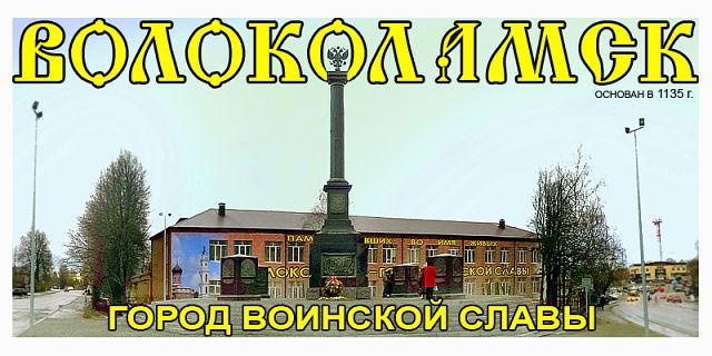 Стелла ГОРОД ВОИНСКОЙ СЛАВЫ в г. Волоколамск на ул. Ново-Солдатской