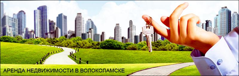 Аренда недвижимости в Волоколамске и Волоколамском районе Московской области