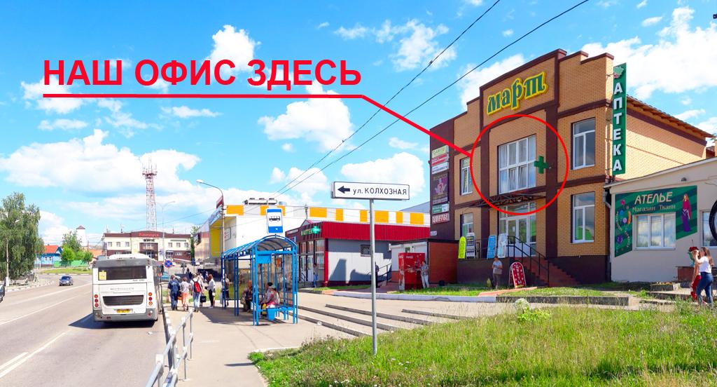Офис агентства МИР НЕДВИЖИМОСТИ