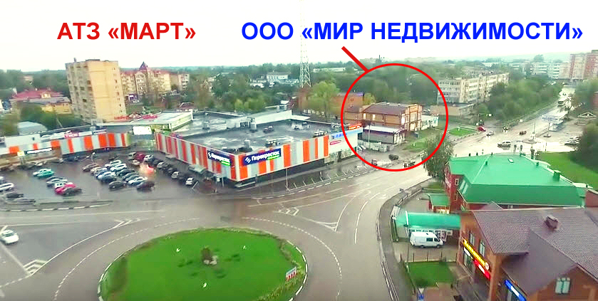 Офис агентства Мир недвижимости в Волоколамске