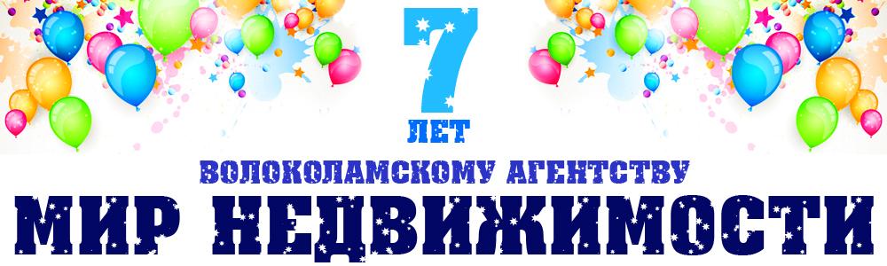 Волоколамскому агентству МИР НЕДВИЖИМОСТИ 7 ЛЕТ!