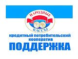КПК Поддержка - партнер агентства МИР НЕДВИЖИМОСТИ