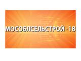 МосОблСельСтрой-18