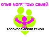 Волоколамский клуб молодых семей