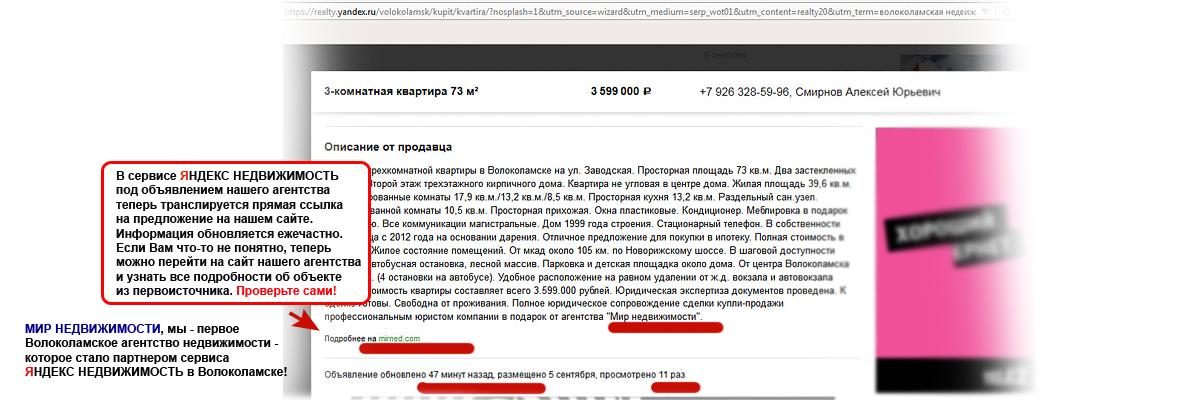 """ЯНДЕКС НЕДВИЖИМОСТЬ - партнер агентства """"Мир недвижимости""""!"""