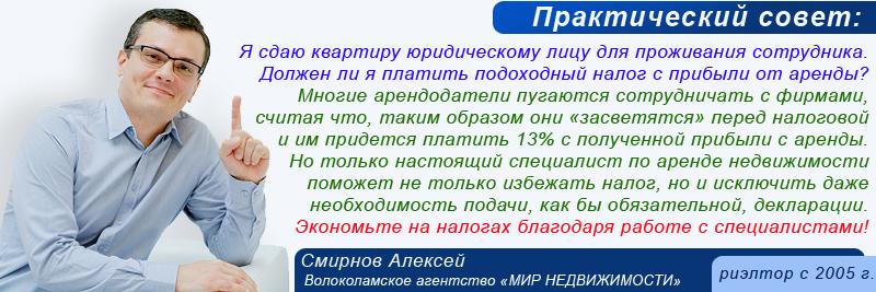 Аренда квартиры в Волоколамске