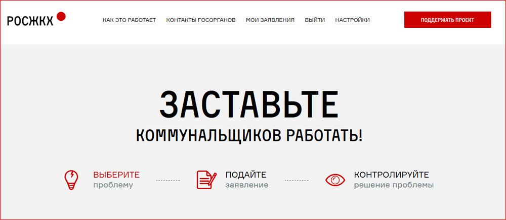 Сайт РОСЖКХ - Заставьте коммунальщиков работать!