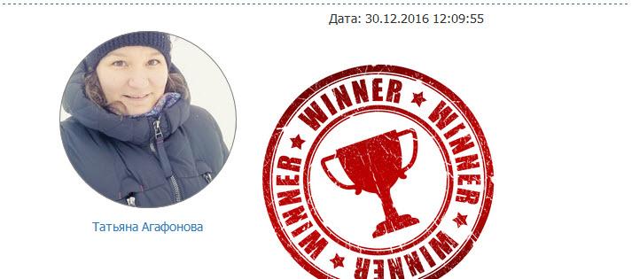 Татьяна Агафонова - ПОБЕДИТЕЛЬ Новогоднего розыгрыша планшета от агентства МИР НЕДВИЖИМОСТИ
