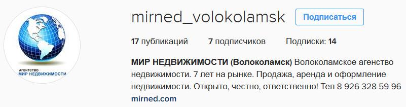 Волоколамское агентство Мир недвижимости в социальной сети Инстаграм
