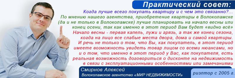 Когда лучше всего покупать квартиру в Волоколамске