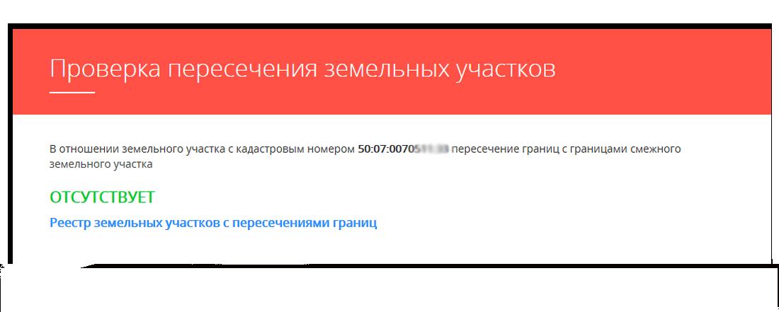 Результат проверки по реестру участок в Московской области с пересечением границ