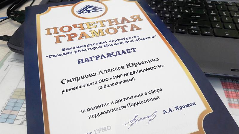 Гильдия Риэлторов Московской области отметила заслуги нашего специалиста по продажам