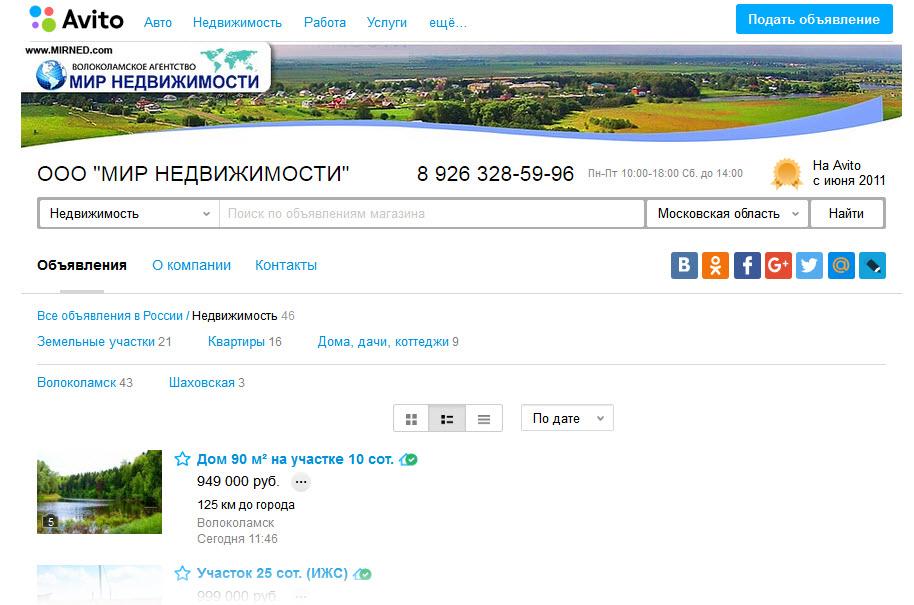 Магазин Волоколамского агентства МИР НЕДВИЖИМОСТИ на АВИТО