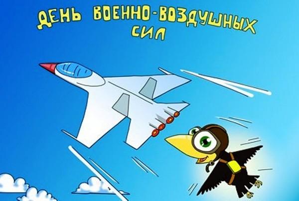C Днём Военно Воздушных Сил России