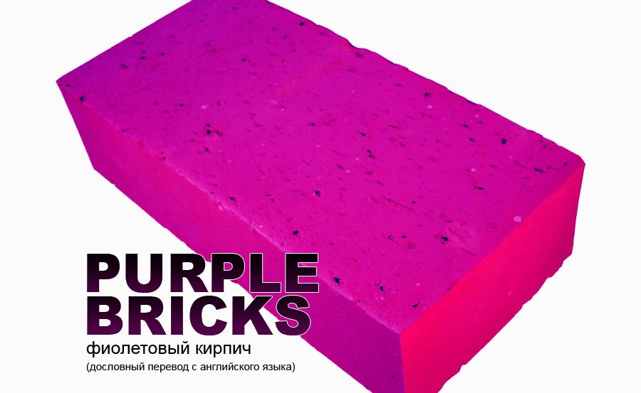 Purplebricks подкупает клиентов отсутствием комиссионных