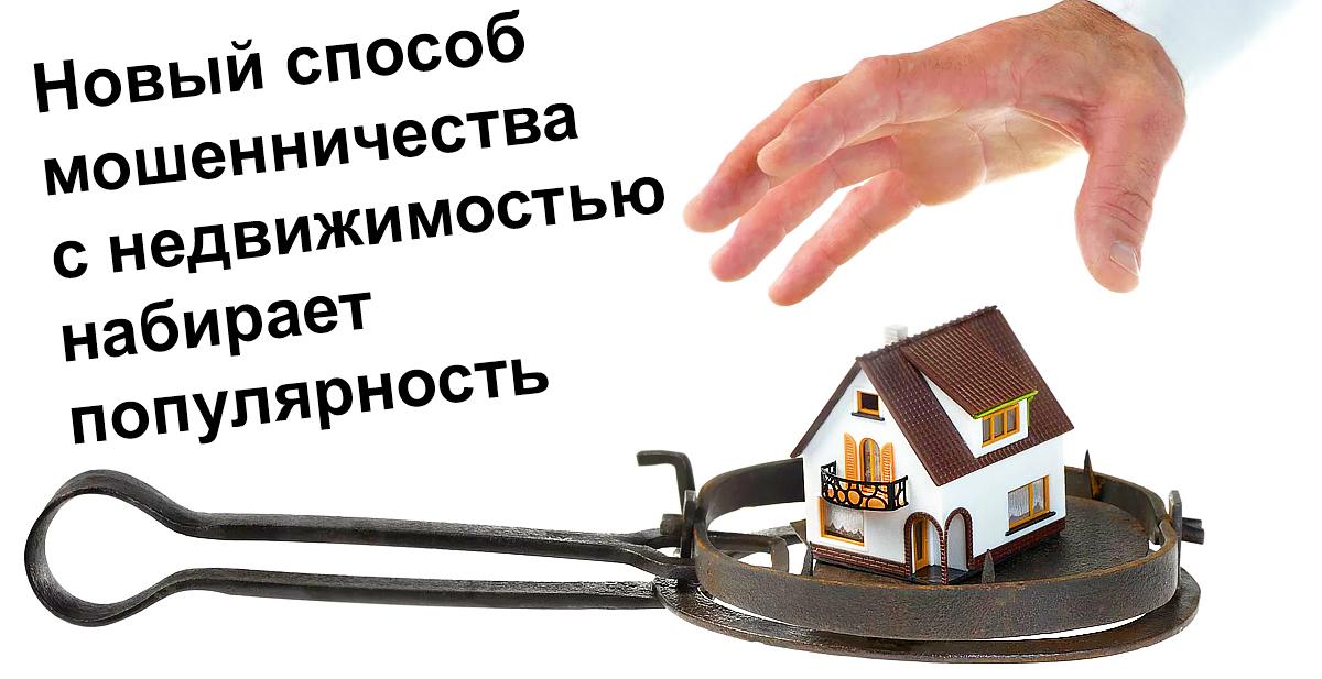 Новый способ мошенничества с недвижимостью набирает популярность