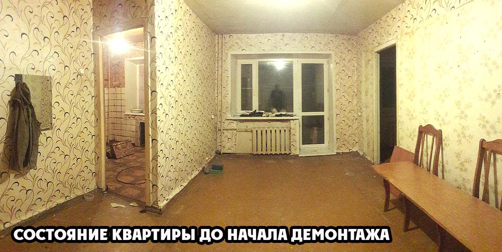 Состояние квартиры до начала демонтажа