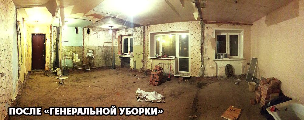 После генеральной уборки в квартире