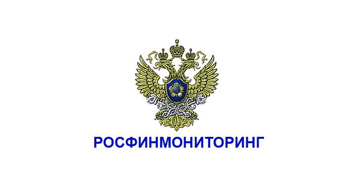 Росфинмониторинг РФ