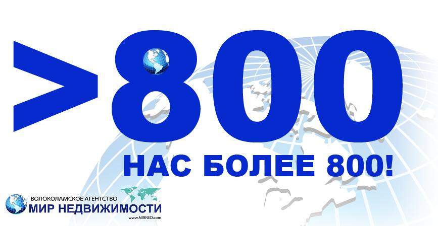 Численность группы нашего агентства в ВКонтакте более 800 человек