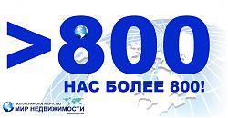 """Изображение к статье """"Численность группы нашего агентства в ВКонтакте более 800 человек"""""""