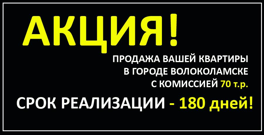 Акция по продаже квартир в Волоколамске с 10.04.2018 г.