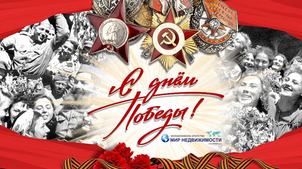 Поздравление С Днём Победы 2018 год