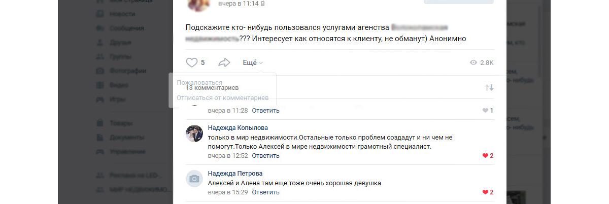 Отзыв о работе агентства МИР НЕДВИЖИМОСТИ от 19 мая 2018 года в сети ВКонтакте