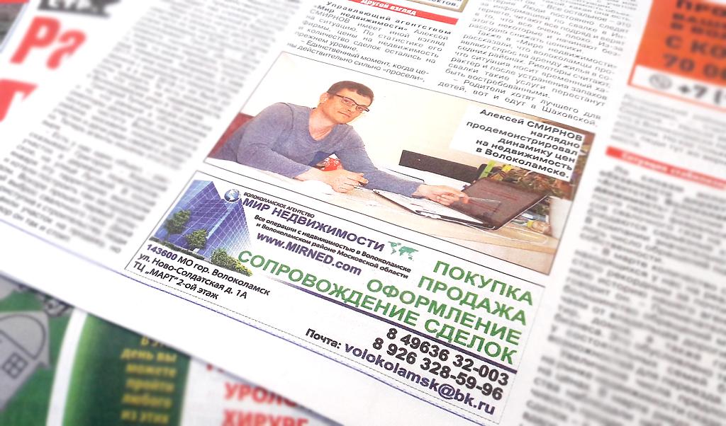 Недвижимость Волоколамская%3A оцениваем рынок (наш отзыв на интервью газете ВН)