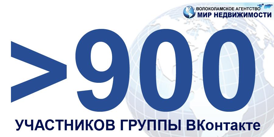 Численность группы нашего агентства в ВКонтакте более 900 человек