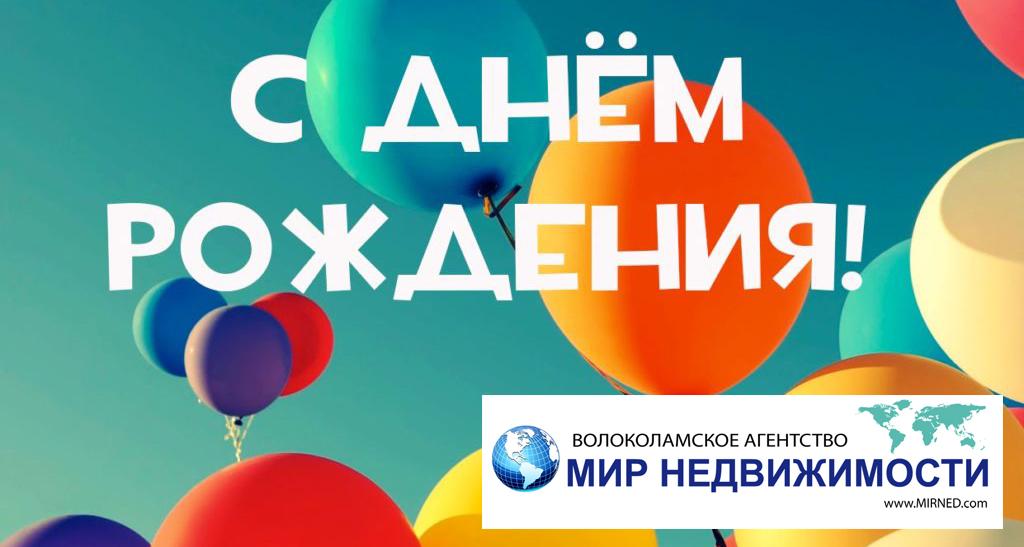 Волоколамскому агентству МИР НЕДВИЖИМОСТИ 9 ЛЕТ!
