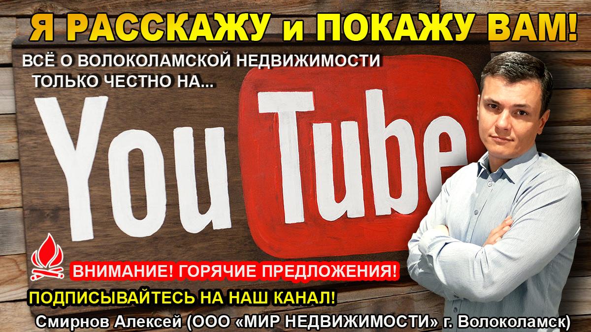 Мы открываем подписку на наш Youtube-канал!
