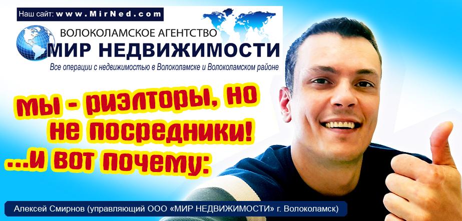 Волоколамское агентство МИР НЕДВИЖИМОСТИ - РИЭЛТОРЫ, НО НЕ ПОСРЕДНИКИ