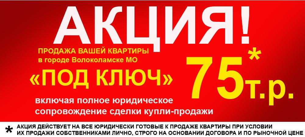 """Комиссия 75000 рублей при продаже квартиры в Волоколамске """"под ключ"""""""