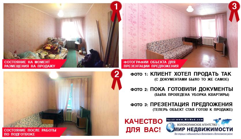 Продажа квартиры в Волоколамске от собственника и от агентства