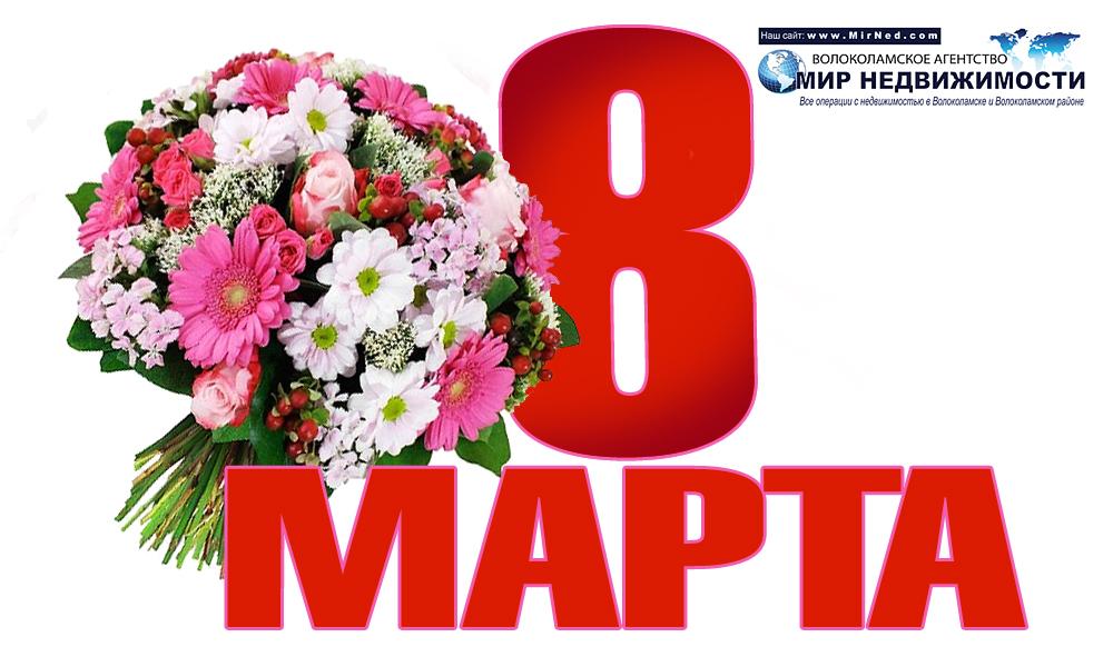 Поздравляем с 8 марта 2020 г
