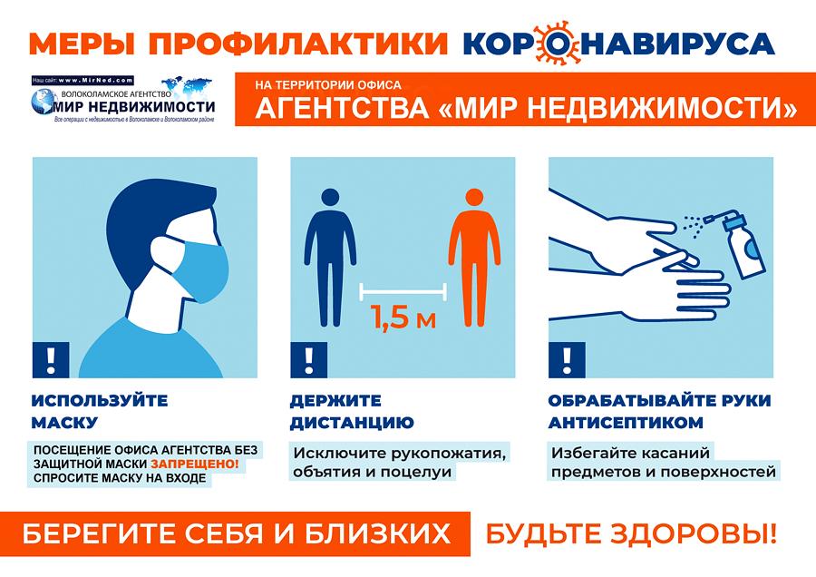 Меры профилактики коронавируса в офиси агентства МИР НЕДВИЖИМОСТИ