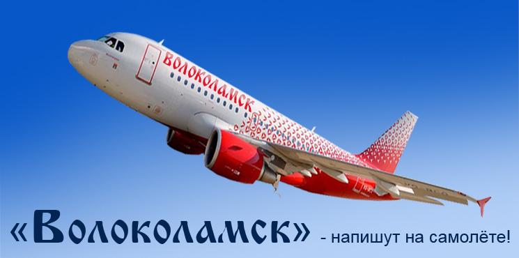 На фюзеляже самолёта напишут название города Волоколамска