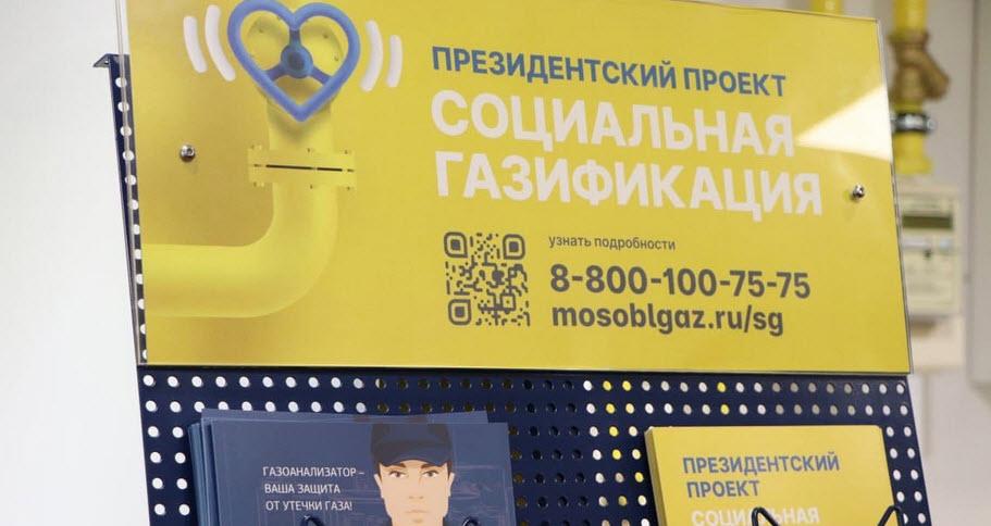 Социальная газификация в Волоколамске