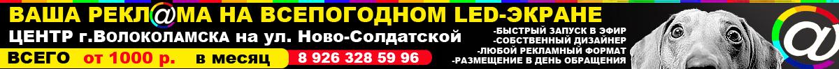 Реклама на светодиодном экране в Волоколамске