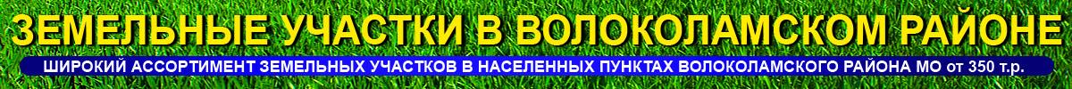 Земельные участки в <strong>году</strong> Волоколамском районе. Продажа. Покупка. Оформление.