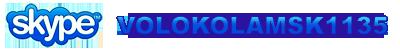 Телефон SKYPE Волоколамского агентства